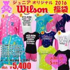 ウィルソン Wilson ジュニア 2016 福袋 お買い得5点セット WILSON-FUK1