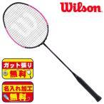 ガット張り&名入れ加工無料! ウィルソン Wilson ブレイズSX7000 BLAZE SX7000 SPIDER WRT8830202 バドミントンラケット