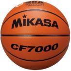 ネーム無 ミカサバスケットボール検定球7号CF7000★ 一般・大学・高校・中学男子用