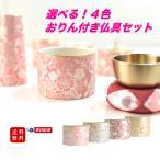 仏具 モダン仏具 和桜 6点セット おりん付き 4色 国産仏具の画像