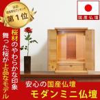仏壇 モダンミニ仏壇 セリシール  15号 マザクラ  小型の画像