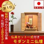 仏壇 モダンミニ仏壇 セリシール  15号 マザクラ 仏具付き  小型の画像