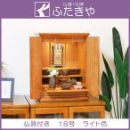 仏壇 モダンミニ仏壇 サンマリノ 18号 タモ ライト色 仏具付き  小型
