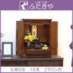 仏壇 モダンミニ仏壇 サンマリノ  16号 タモ ブラウン色 仏具付き  小型の画像