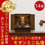 モダン仏壇 コロン 14号 ウォールナット 仏具付き  小型仏壇 ミニ仏壇 コンパクトの画像