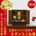 仏壇 モダンミニ仏壇 小型 仏具付き コロン 16号 コンパクト ウォールナット