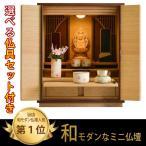 仏壇 モダンミニ仏壇 庵 オーク 仏具付き  小型の画像