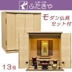 仏壇 モダンミニ仏壇 クリオ 13号 オーク 仏具付き  小型の画像