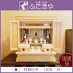 祖霊舎(神徒壇・神道壇・御霊舎) 国産 平安 18号 栓  神具付きセット 日本製 小型の画像