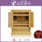 祖霊舎(神徒壇・神道壇・御霊舎) 国産 平安 20号 栓  上置型  日本製 小型