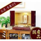 仏壇 モダンミニ仏壇 ベネチア紫檀系 クリスタル仏具付セット 小型