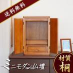 仏壇 モダンミニ仏壇 愁(しゅう)  14号 ブラウン 小型の画像