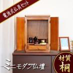 仏壇 モダン仏壇 愁(しゅう) 14号 ブラウン 仏具セット付 上置き型の画像