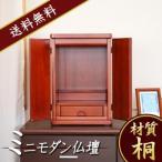 仏壇 モダンミニ仏壇 愁(しゅう)  14号 紫檀色 小型の画像