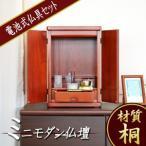 仏壇 モダン仏壇 愁(しゅう) 14号 紫檀色 仏具セット付 上置き型の画像