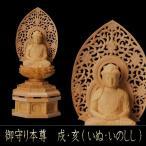 仏像 仏具 守り本尊 桧(ヒノキ) 阿弥陀如来 (いぬ・いのしし年) 2.0