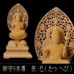 仏像 仏具 守り本尊 桧(ヒノキ) 普賢菩薩 (たつ・み年) 2.0