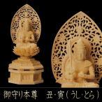 仏像 仏具 守り本尊 桧(ヒノキ) 虚空蔵菩薩 (うし・とら年) 2.0