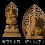 仏像 仏具 守り本尊 桧(ヒノキ) 文殊菩薩 (うさぎ年) 2.0