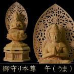 仏像 仏具 守り本尊 桧(ヒノキ) 勢至菩薩 (うま年) 2.0