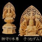 仏像 仏具 守り本尊 桧(ヒノキ) 千手観音菩薩 (ねずみ年) 2.0