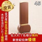 モダン位牌 新世紀位牌 優徳 45(総高さ18.6cm) 3種(ローズ・ブラウン・ダークグリーン)