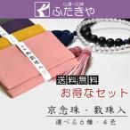 数珠・念珠 数珠袋セット 男性女性選べる6種 京念珠ブランド品 【送料無料 (クリックポスト)】の画像