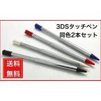 ニンテンドー 3DS タッチペン 互換品 ブラック ホワイト レッド ブルー 3DSに収納できます