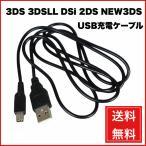 3DS 3DSLL DSi 2DS NEW3DS NEW3DSLL USB充電ケーブル 充電器 任天堂 ニンテンドー 1.2m