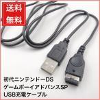 ゲームボーイアドバンスSP 初代ニンテンドーDS USB充電ケーブル GBA 充電器 バッテリー 1.2m