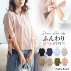 送料無料【1,000円ポッキリ】リボン袖スキッパーシャツ