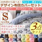 ショッピング 布団カバーセット ベッド用カバー シングル 3点セット 柄タイプ 布団カバー 激安 格安