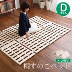 ショッピングすのこ すのこベッド すのこマット ダブル 4つ折りすのこ 桐 四つ折り 折りたたみ 湿気対策 木製 すのこベットダブル スノコマット 折り畳み コンパクト ベッド