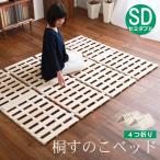 ショッピングすのこ すのこベッド すのこマット セミダブル 4つ折りすのこ 桐 四つ折り 折りたたみ 湿気対策 木製 すのこベットセミダブル スノコマット 折り畳み コンパクト ベッド