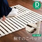 ショッピングすのこ すのこベッド すのこマット ダブル ロール式すのこ 桐 折りたたみ 湿気対策 木製 すのこベットダブル スノコマット 折り畳み コンパクト ベッド