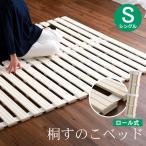 ショッピングすのこ すのこベッド すのこマット シングル ロール式すのこ 桐 折りたたみ 湿気対策 木製 すのこベットシングル スノコマット 折り畳み コンパクト ベッド