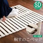 ショッピングすのこ すのこベッド すのこマット セミダブル ロール式すのこ 桐 折りたたみ 湿気対策 木製 すのこベットセミダブル スノコマット 折り畳み コンパクト ベッド