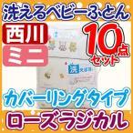 【京都西川】ミニベビー ふとんセット ラジカル 10点