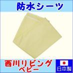 ショッピング西川 【西川リビング】ベビー防水シーツ(約70×120センチ)日本製