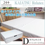 ショッピング西川 西川リビング 24+ KAIATSU Relatex(快圧リラテックス)マットレス(3ッ折) ダブル  9×140×200cm 3つ折りタイプ 防カビタイプ