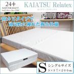 ショッピング西川 西川リビング 24+ KAIATSU Relatex(快圧リラテックス)マットレス(3ッ折) シングル ワイドシングルサイズ 9×97×200cm 3つ折りタイプ 防カビタイプ