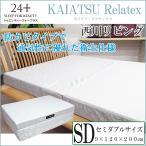 ショッピング西川 西川リビング 24+ KAIATSU Relatex(快圧リラテックス)マットレス(3ッ折) セミダブル  9×120×200cm 3つ折りタイプ 防カビタイプ