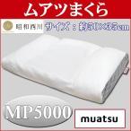 ムアツまくら MP5000