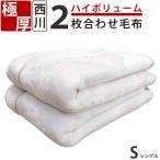 【極厚】 西川 2枚合わせ毛布 シングル ハイボリューム 厚手 洗える エリ付き 合わせ毛布 オーロラ 衿付き ズレにくい 二重毛布 寒がり 冷え性 京都西川