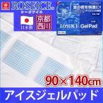 【京都西川】【送料無料】ローズアイス ジェルパッド 90×140cm 手洗い可能 シングル/ダブル/日本製