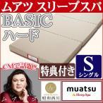 ショッピング西川 西川 ムアツ スリープスパ シングル ベーシック (BASIC) ハードタイプ 120ニュートン SleepSpa