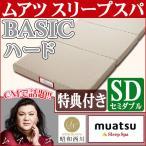 ショッピング西川 西川 ムアツ スリープスパ セミダブル ベーシック (BASIC) ハードタイプ 120ニュートン SleepSpa