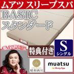 ショッピング西川 西川 ムアツ スリープスパ シングル ベーシック (BASIC) スタンダードタイプ 100ニュートン SleepSpa
