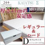 ショッピング西川 西川リビング 24+ KAIATSU Σ(快圧シグマ) レギュラー&ハード マットレス(3ッ折) ダブルサイズ 11×140×200cm 165N/220N