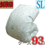 羽毛肌布団 ポーランド産ホワイトグースダウン93% シングルロング
